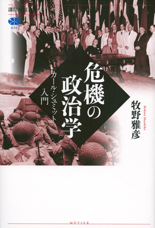 危機の政治学 カール・シュミット入門