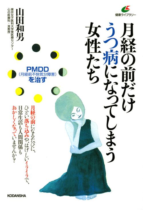 月経の前だけうつ病になってしまう女性たち―PMDDを治す