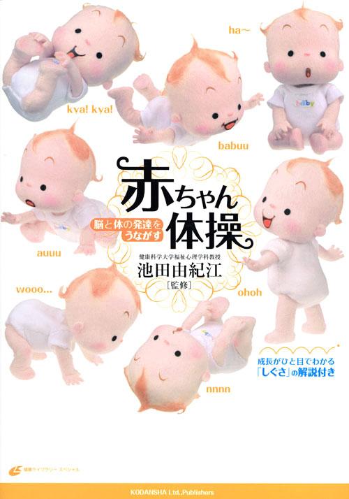 脳と体の発達をうながす 赤ちゃん体操
