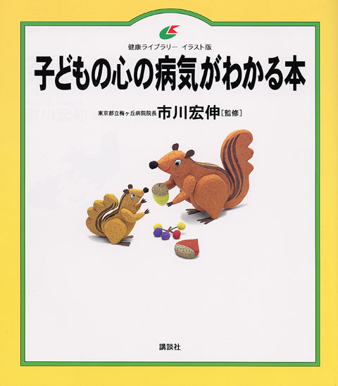 子どもの心の病気がわかる本