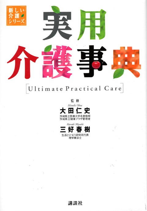 実用介護事典