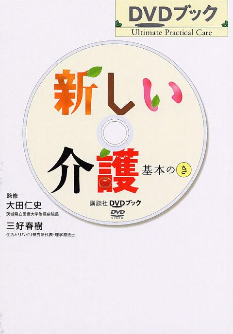 DVDブック 新しい介護 基本のき