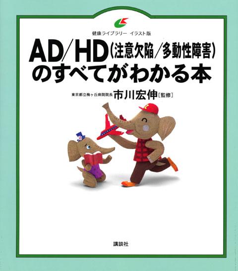 AD/HD(注意欠陥/多動性障害)のすべてがわかる本