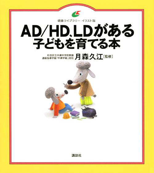 AD/HD、LDがある子どもを育てる本