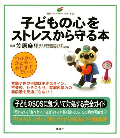 子どもの心をストレスから守る本