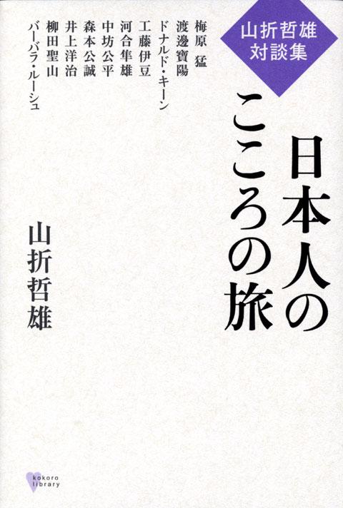 山折哲雄対談集 日本人のこころの旅