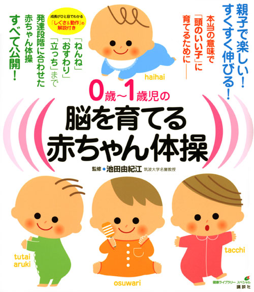 0歳~1歳児の脳を育てる赤ちゃん体操 本当の意味で「頭のいい子」に育てるために