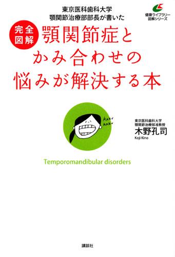 完全図解 顎関節症とかみ合わせの悩みが解決する本 東京医科歯