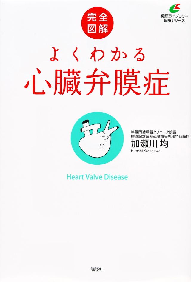 完全図解 よくわかる心臓弁膜症