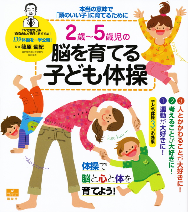 脳を育てる赤ちゃん体操