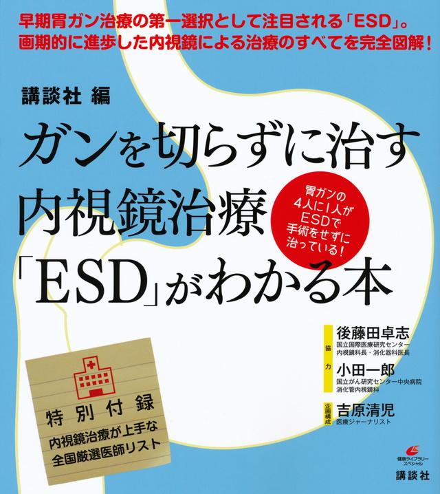 ガンを切らずに治す内視鏡治療「ESD」がわかる本