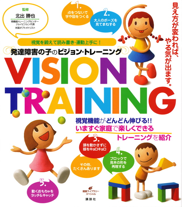 発達障害の子のビジョン・トレーニング 視覚を鍛えて読み書き