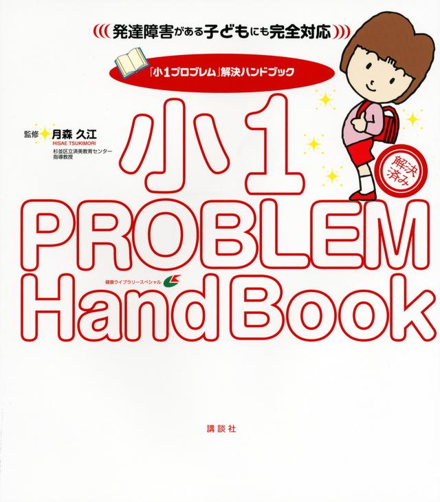 「小1プロブレム」解決ハンドブック 発達障害がある子どもにも完全対応