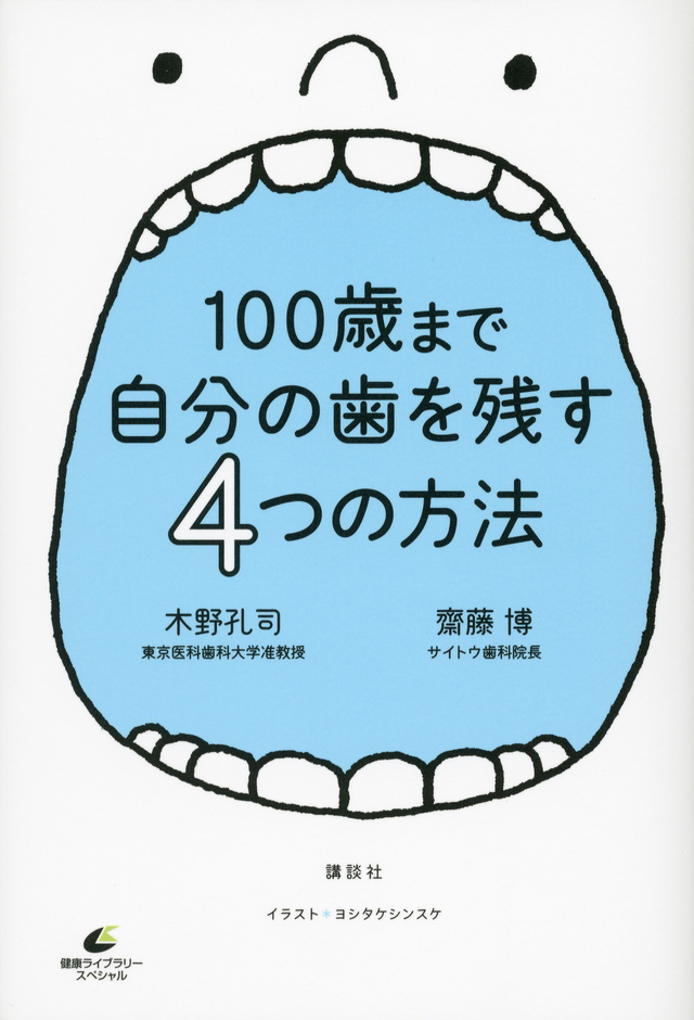 100歳まで自分の歯を残す4つの方法