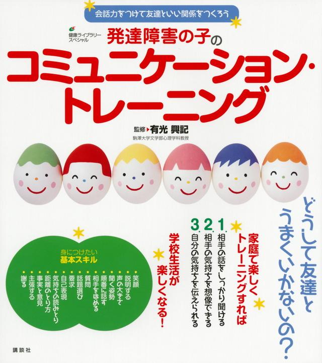 発達障害の子のコミュニケーション・トレーニング