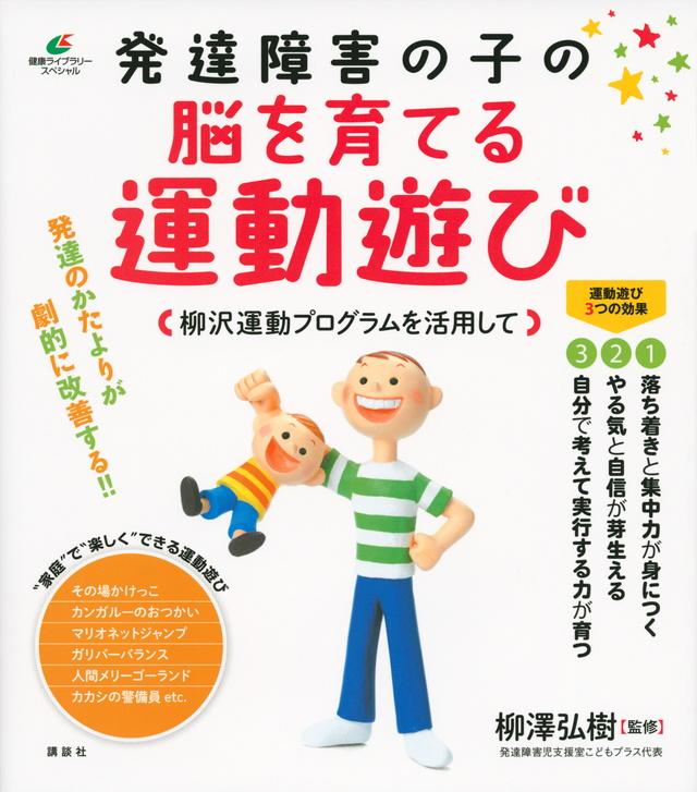発達障害の子の脳を育てる運動遊び 柳沢運動プログラムを活用して