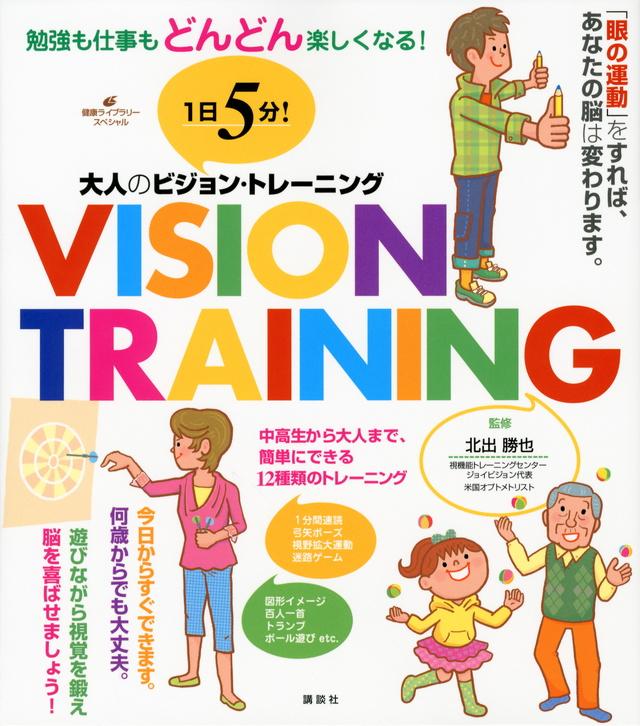 1日5分! 大人のビジョン・トレーニング 勉強も仕事もどんどん楽しくなる!