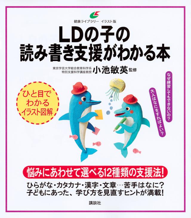 LDの子の読み書き支援がわかる本