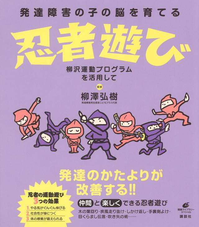 発達障害の子の脳を育てる忍者遊び 柳沢運動プログラムを活用して