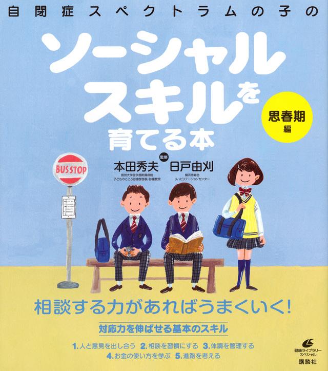 自閉症スペクトラムの子のソーシャルスキルを育てる本