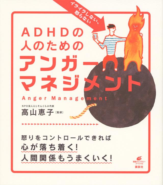 ADHDの人のためのアンガーマネジメント