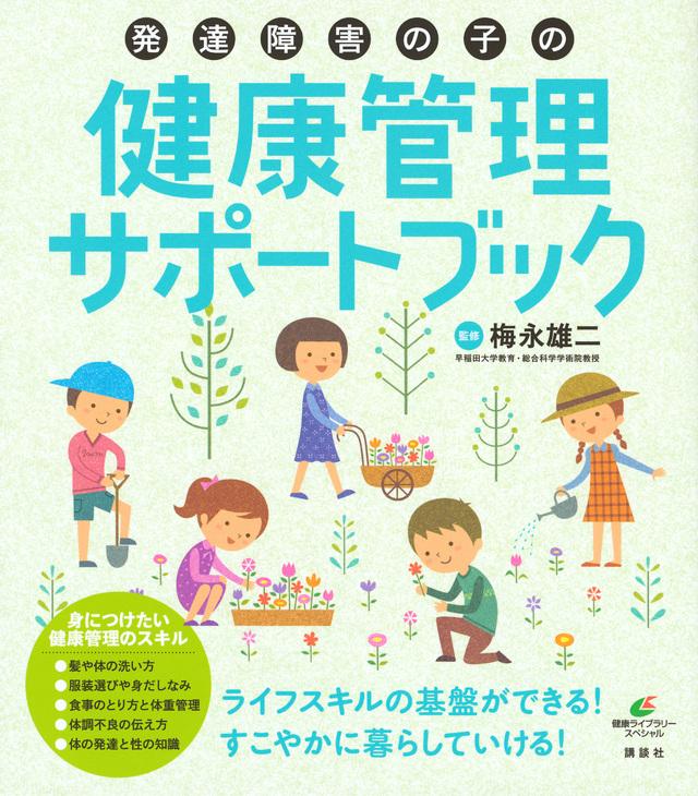 発達障害の子の健康管理サポートブック