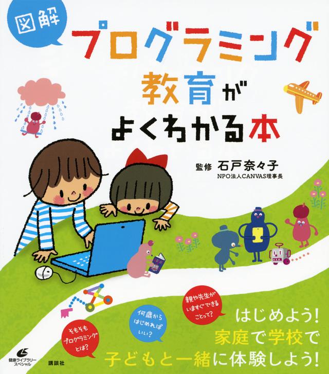 図解 プログラミング教育がよくわかる本