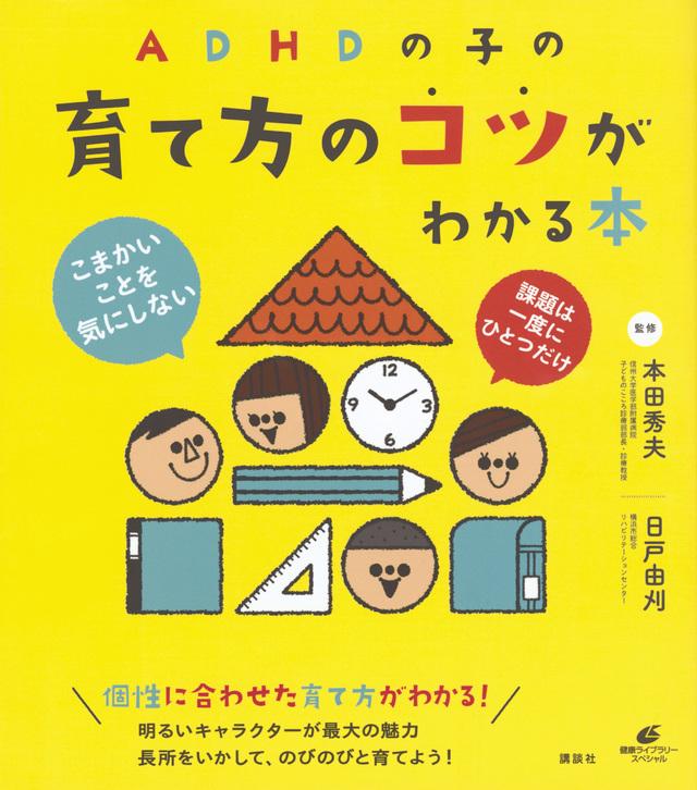 ADHDの子の育て方のコツがわかる本