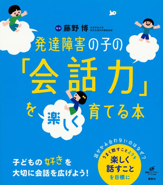 発達障害の子の「会話力」を楽しく育てる本