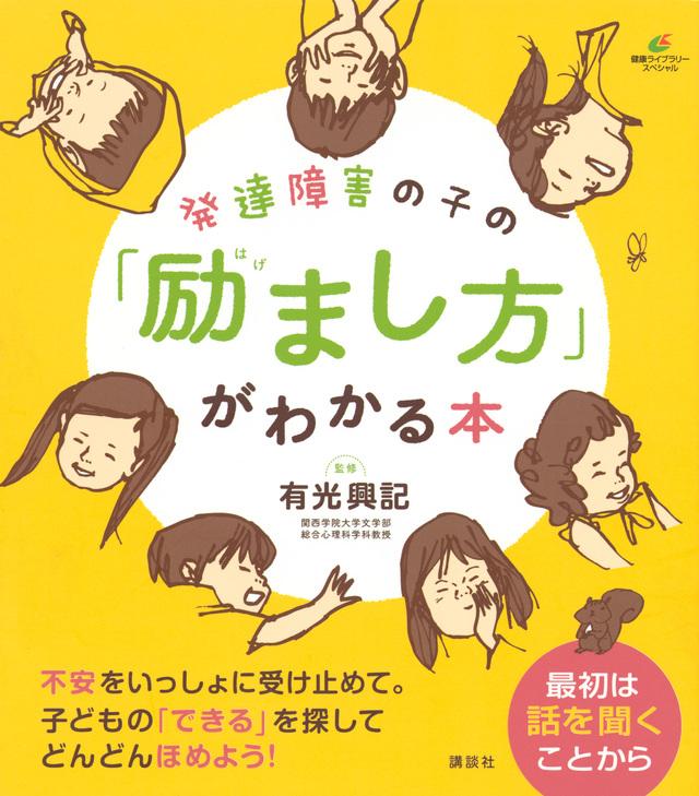 発達障害の子の「励まし方」がわかる本
