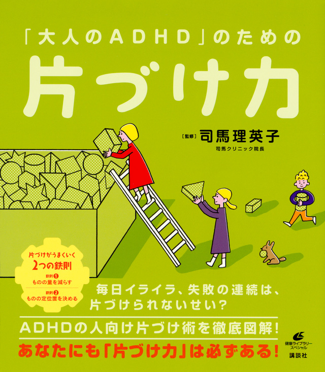 「大人のADHD」のための片づけ力