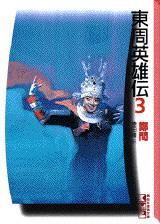 東周英雄伝(3)