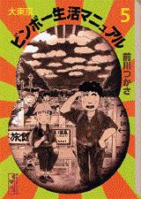 大東京ビンボ-生活マニュアル(5)<完>