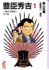 豊臣秀吉(1)異本太閤記
