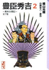 豊臣秀吉(2)異本太閤記