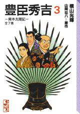 豊臣秀吉(3)異本太閤記