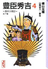 豊臣秀吉(4)異本太閤記