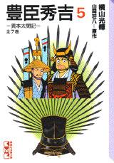 豊臣秀吉(5)異本太閤記
