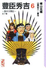 豊臣秀吉(6)異本太閤記
