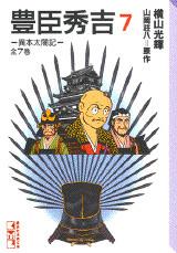 豊臣秀吉(7)異本太閤記