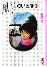 風子のいる店(3)
