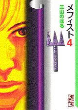 メフィスト(4)