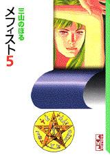 メフィスト(5)