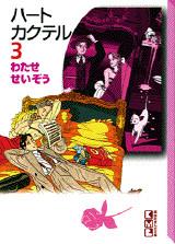ハ-トカクテル(3)