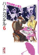 ハ-トカクテル(6)