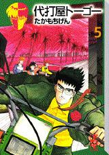 代打屋ト-ゴ-(5)