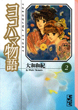 ヨコハマ物語(2)