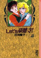 Let's豪徳寺!(3)