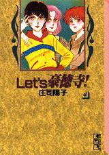 Let's豪徳寺!(4)