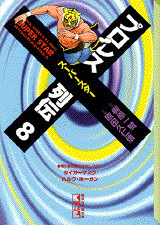 プロレスス-パ-スタ-列伝(8)